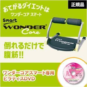 ワンダーコアスマート専用 ピラティスDVD 公式 ショップジャパン正規品 腹筋マシン