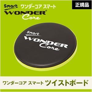 ワンダーコアスマート ツイストボード 公式 ショップジャパン正規品 腹筋マシン