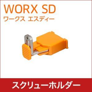 ワークス スクリューホルダー 電動工具 日曜大工 (DIY)(正規品)(ショップジャパン)