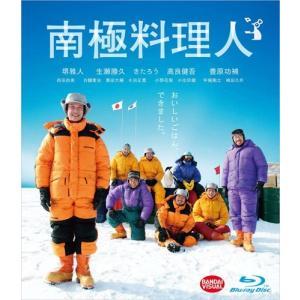 堺雅人が南極で料理人に!  氷点下54℃、家族が待つ日本までの距離14,000km 究極の単身赴任!...