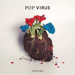 星野 源 POP VIRUS <2枚組み重量盤> (生産限定盤) [Analog] LPレコード【新品未開封】【ヤマト宅急便】|shopkawai2