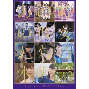 乃木坂46 ALL MV COLLECTION〜あの時の彼女...