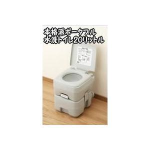 本格派ポータブル水洗トイレ 20リットル|shopkazu
