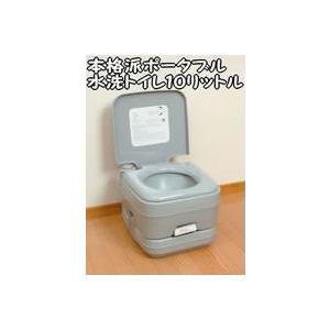 本格派ポータブル水洗トイレ 10リットル|shopkazu