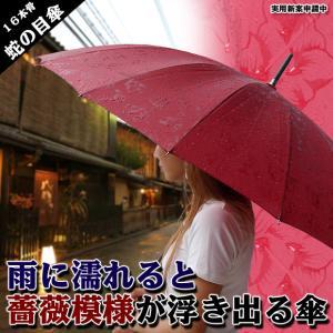雨に濡れると(バラ)薔薇模様が浮き出る☆ 美しい蛇の目風 16本 骨傘☆えんじ|shopkazu