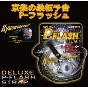 京楽(KYORAKU)鉄板予告 【デラックス版】P-フラッシュ ストラップ DELUX P-FLASH STRAP|shopkazu