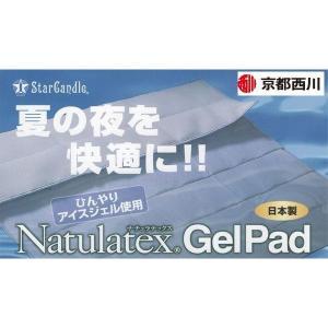 京都西川【日本製】アイスジェルパッド Natulatexナチュラテックス 手洗い可能!ひんやりジェルマット 90×60cm|shopkazu