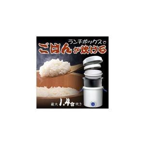 ランジャー ご飯が炊けるランチボックス お弁当箱 RJ823|shopkazu