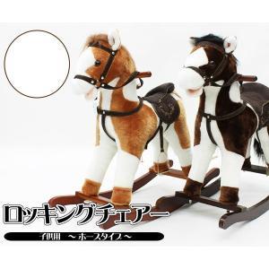 子供用 ロッキングチェアー ホース (耳を押すと馬の鳴き声と蹄の音が鳴ります) 贈り物に♪ |shopkazu