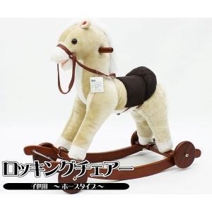 子供用 ロッキングチェアー ホース (ホースローラー付き) 贈り物に♪|shopkazu