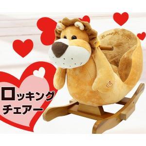 乗用玩具 子供用 ロッキングチェアー アニマル(ライオン)  手の音符マークを押すと優しい音楽が流れます☆プレゼントにぴったり♪|shopkazu
