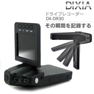 【DIXIA】ドライブレコーダー 暗い夜間でも撮影が可能!2.5インチ液晶付で録画したデーターをその場で確認。|shopkazu