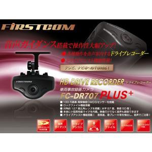 日本国産 小型ドライブレコーダー 100万画素 高解像度CMOSセンサーを搭載。音声ガイダンス搭載で操作性大幅アップ FC-DR707PLUS|shopkazu