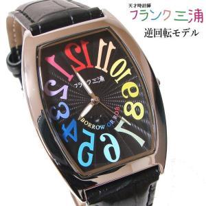フランク三浦 Frank MIURA 逆回転 零号機(新)腕時計 ユニセックス FM00G-CRB 完全非防水 |shopkazu