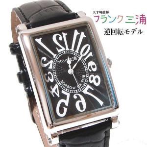 フランク三浦 Frank MIURA 逆回転 初号機(新)腕時計 ユニセックス FM01G-B 完全非防水|shopkazu