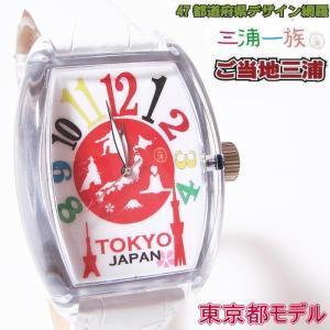 フランク三浦一族 腕時計 東京都モデル ご当地三浦 県民の夢時計 …「日本は東京とそれ以外モデル」 FM04NK-TKYWH|shopkazu