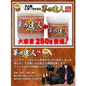 革の達人極 250g ドイツ生まれの究極のレザーワックス 革のお手入れに! 日本製|shopkazu|02