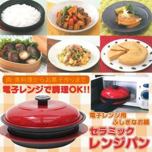電子レンジ用ふしぎなお鍋 セラミックレンジパン 肉・魚料理からお菓子作りまで電子レンジで調理OK!|shopkazu