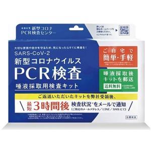 新型コロナウイルス PCR検査 唾液採取用検査キット 自宅で簡単 SARS-Cov-2 TOAMIT 東亜産業 PCR-K12101|shopkoyomi