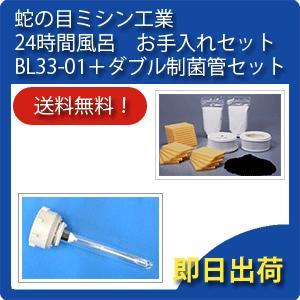 蛇の目ミシン工業 ジャノメ 24時間風呂 お手入れセットBL33-01+ダブル制菌管セット|shopkurasu