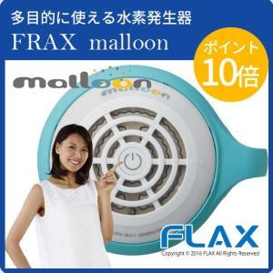 ケータイ水素マルチポッド マルーン-malloon FRAX-フラックス Ruri ルリ(ブルー)|shopkurasu
