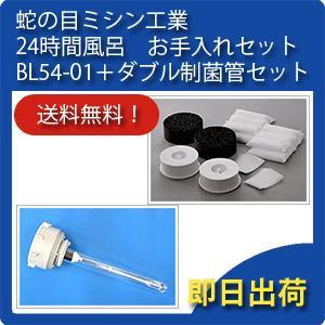 蛇の目ミシン工業 ジャノメ 24時間風呂 お手入れセットBL54-01+ダブル制菌管セット|shopkurasu