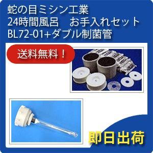 蛇の目ミシン工業 ジャノメ 24時間風呂 お手入れセットBL72-01(1年分)+ダブル制菌管|shopkurasu