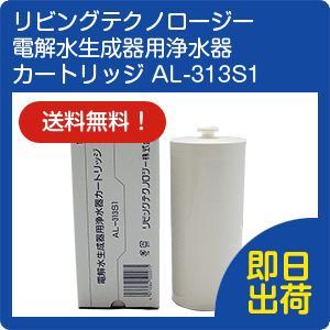 電解水生成器用浄水器カートリッジ AL-313S1 リビングテクノロージー (アクアシャンテ/プチクラスター/ミクロクラスターの機種に対応)|shopkurasu