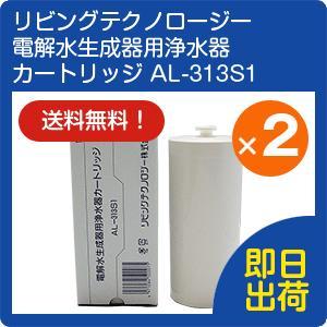 電解水生成器用浄水器カートリッジ AL-313S1 2本セット リビングテクノロージー (アクアシャンテ/プチクラスター/ミクロクラスターの機種に対応)|shopkurasu