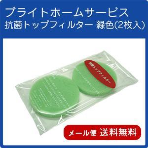 コロナ製、リビングテクノロジー製、ブライトホームサービス製各種24時間風呂に使える、ブライトホームサービス 抗菌トップフィルター 緑色(2枚)|shopkurasu
