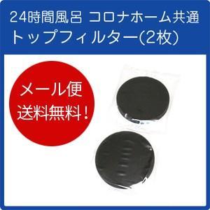コロナ24時間風呂 コロナホーム共通 トップフィルター(2枚)|shopkurasu