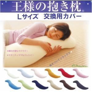 王様の抱き枕 Lサイズ 交換用カバー ビーチ shopkurasu