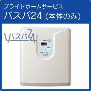 24時間風呂 バスパ24 BHS-02B 循環温浴器 本体のみ お取付工事無し (ブライトホームサービス)|shopkurasu