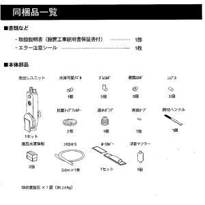24時間風呂 バスパ24 BHS-02B 循環温浴器 お取付工事付 (ブライトホームサービス)|shopkurasu|10