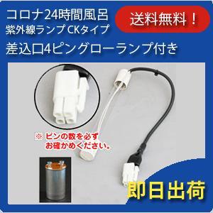 コロナ24時間風呂 紫外線ランプ CKタイプ 【差込口4ピン】 グローランプ付き|shopkurasu