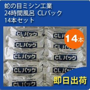 蛇の目ミシン工業 ジャノメ 24時間風呂 CLパック 14本セット (7P×2個組)|shopkurasu
