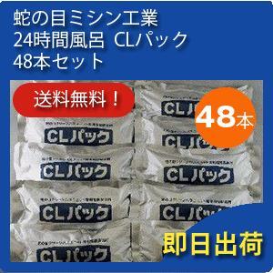 蛇の目ミシン工業 ジャノメ 24時間風呂 CLパック 48本セット (12P×4個組)|shopkurasu