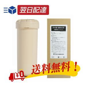 コロナ工業 浄水器カートリッジ 鉛除去タイプ 《 携帯アルミボトル&PH試薬セット プレゼント!! 》|shopkurasu