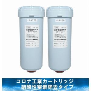 コロナ工業 浄水器カートリッジ 硝酸性窒素除去タイプ(2本セット)|shopkurasu
