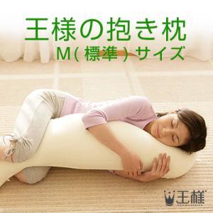 王様の抱き枕 Mサイズ (専用カバー付) W30×D20×H110cm  【王様のマルチ枕をプレゼント】 ビーチ shopkurasu