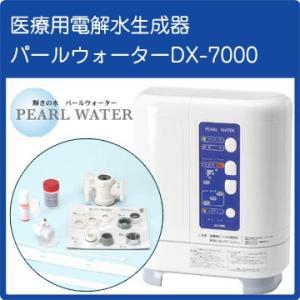 電解水素水生成器 パールウォーター DX-7000|shopkurasu