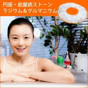 円座・岩盤浴ストーン ラジウム&ゲルマニウム|shopkurasu