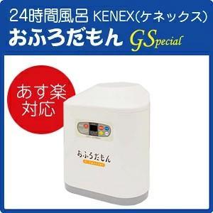 ケネックス製 24時間風呂 おふろだもん G Special KT-200 お取付工事なし(本体のみ)|shopkurasu