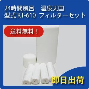 24時間風呂 温泉天国(型式 KT-610) フィルターセット|shopkurasu