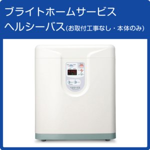 24時間風呂 ヘルシーバス MS-2101J 循環温浴器 お取付工事なし・本体のみ (ブライトホームサービス) shopkurasu
