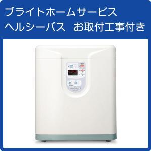 24時間風呂 ヘルシーバス MS-2101J 循環温浴器 お取付工事付 (ブライトホームサービス) shopkurasu