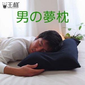 男の夢枕 (専用カバー付) W57×D40×H11cm  【王様のマルチ枕をプレゼント】 ビーチ shopkurasu