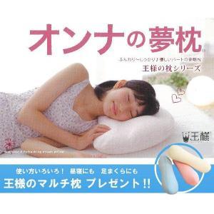 オンナの夢枕 (専用カバー付) W50×D33×H10cm 【王様のマルチ枕をプレゼント】 ビーチ shopkurasu