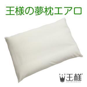 王様の夢枕 エアロ クリーム (専用カバー付) W56×D40×H10cm 【王様のマルチ枕をプレゼント】 shopkurasu
