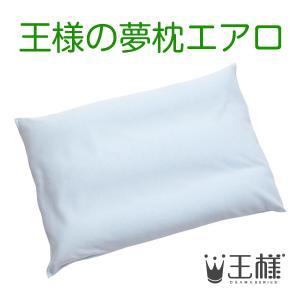 王様の夢枕 エアロ ブルー (専用カバー付) W56×D40×H10cm 【王様のマルチ枕をプレゼント】 shopkurasu